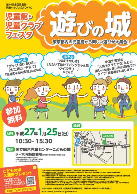 asobinoshirochirashi.png?v=20201105204307