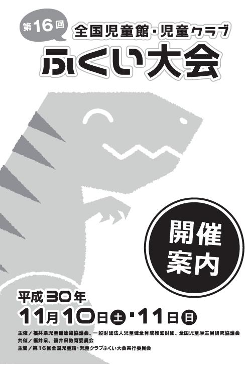 fukui_zenkoku.png?v=20201027185422